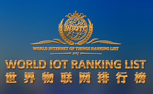 致联科技入选2018WIOTRL世界物联网优秀企业名录