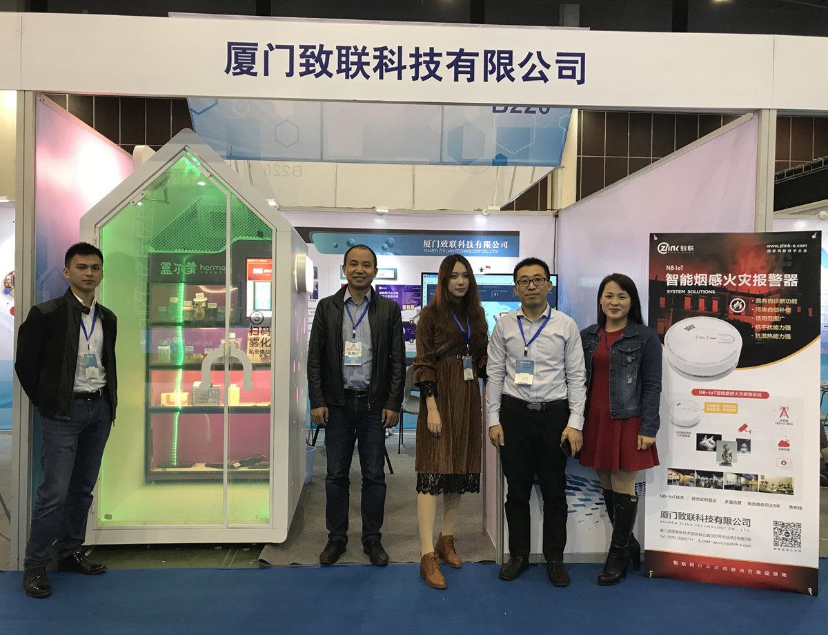 致联科技精彩亮相第十一届海峡两岸(厦门)文化产业博览